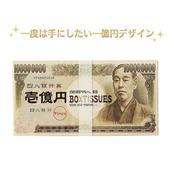 壱億円ティッシュ30W