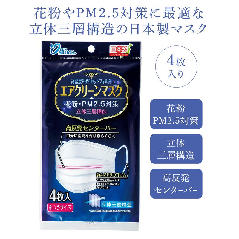 日本製 エアクリーンマスク4枚入 0