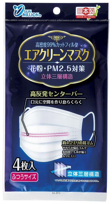 日本製 エアクリーンマスク4枚入 1