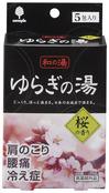 ゆらぎの湯 桜の香り5包入