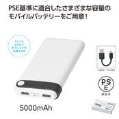 モバイルバッテリー 5000mAh