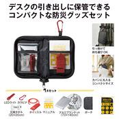 ポーチ入携帯防災対策7点セット