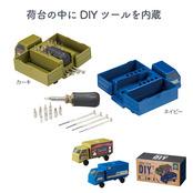 トラック型DIYセット