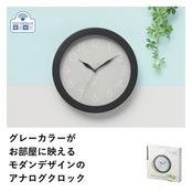 壁掛けアナログ電波時計