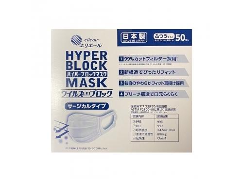 エリエール ハイパーブロックマスク ふつうサイズ50枚入 1