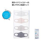 両サイドファスナー付マスク洗濯ネット